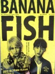 越田みゆ 公式ブログ/BANANA FISH。 画像1