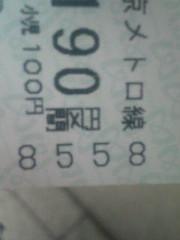 越田みゆ 公式ブログ/切符。 画像1