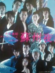 越田みゆ 公式ブログ/蘇州夜曲。 画像1