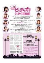 浅居円 公式ブログ/5月14日 画像1