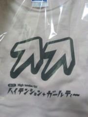 浅居円 公式ブログ/今日はハイテンションガール 画像1