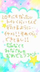 浅居円 公式ブログ/2011-07-30 19:55:52 画像1