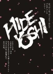 浅居円 公式ブログ/おそくなりました! 画像1
