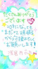 浅居円 公式ブログ/2011-07-30 19:56:48 画像1