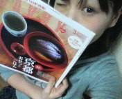 稲富菜穂 公式ブログ/Book☆ 画像1
