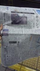稲富菜穂 公式ブログ/しんぶんし 画像1