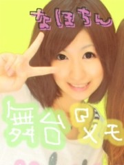 稲富菜穂 公式ブログ/2010-06-18 17:48:02 画像1