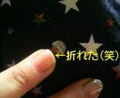 稲富菜穂 公式ブログ/あぁぁぁ 画像1