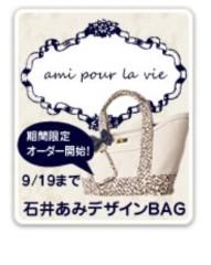 石井あみ 公式ブログ/「Bio9」 画像2