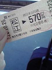川上裕希 公式ブログ/ただいまあ^ω^ 画像2