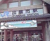 川上裕希 公式ブログ/ただいま! 画像1