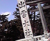 川上裕希 公式ブログ/出雲大社。 画像1