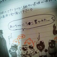 川上裕希 公式ブログ/なんてことだww(ご飯食べてる方注意) 画像1