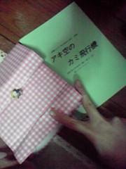 川上裕希 公式ブログ/かみひこうき。 画像1