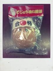 川上裕希 公式ブログ/合格。 画像1