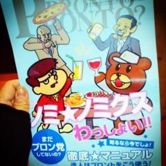 川上裕希 公式ブログ/ソウルドリームズ。 画像3