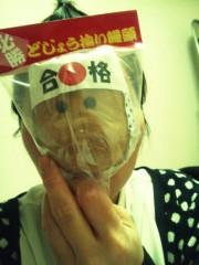 川上裕希 公式ブログ/合格。 画像2