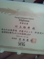 川上裕希 公式ブログ/卒業しました。 画像1