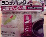 川上裕希 公式ブログ/らんちぱっく。 画像1