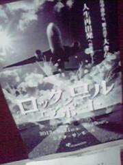 川上裕希 公式ブログ/ロックンロールエアポート 画像1