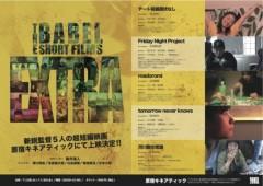 江川武蔵 公式ブログ/舞台『DISCORD』×告知 画像3