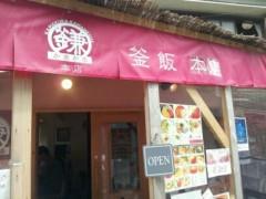 江川武蔵 公式ブログ/冬眠〜目覚めました26夏 画像2