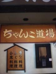 江川武蔵 公式ブログ/ちゃんちゃんこ♪ 画像1