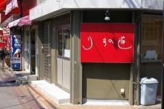 森田和幸 公式ブログ/りすの道 画像2