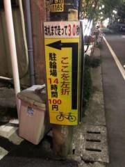 森田和幸 公式ブログ/歩いていたら(^^) 画像1