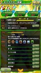 森田和幸 公式ブログ/ドラゴンボールドッカンバトル 画像1