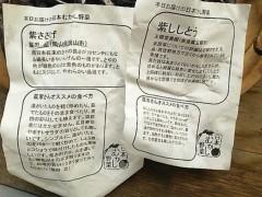 M.Rosemary 公式ブログ/インスタ映えしない野菜… 画像2