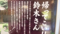 M.Rosemary 公式ブログ/鈴木さんのルーツ 画像1