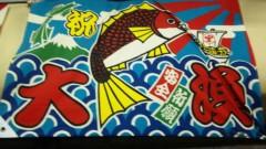 M.Rosemary 公式ブログ/大漁旗2 画像1