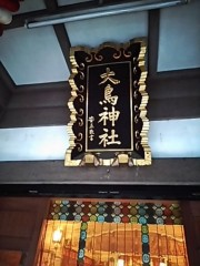 M.Rosemary 公式ブログ/#雑司ヶ谷 #大鳥神社 画像1