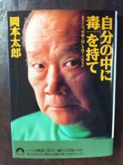 鬼塚忠 公式ブログ/「自分の中に毒を持て」岡本太郎著。痛快だった。 画像1