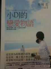 鬼塚忠 公式ブログ/「Little DJ」のタイ語版できました。 画像3