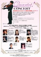 鬼塚忠 公式ブログ/「カルテット!」バレンタインコンサート 画像2