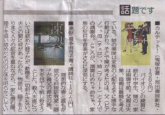 鬼塚忠 公式ブログ/毎日新聞掲載! 画像1