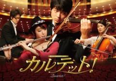 鬼塚忠 公式ブログ/映画「カルテット!」劇場公開、三カ月のロングラン終了いたしました。 画像1