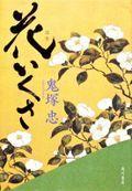 鬼塚忠 公式ブログ/拙著「花いくさ」(角川書店)が3刷りかかりました。 画像1