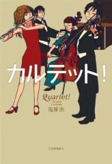 鬼塚忠 公式ブログ/私の新作「カルテット!」の感想が女優さんかあるら届きましたので、紹介します。 画像1
