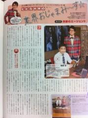 鬼塚忠 公式ブログ/「日経エンタティンメント」9月号に紹介されました。 画像1