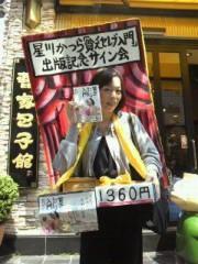 鬼塚忠 公式ブログ/けなげな人 画像2