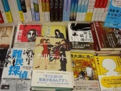 鬼塚忠 公式ブログ/ついに本が書店に並びました。 画像1