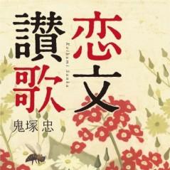 鬼塚忠 公式ブログ/予約発売中 画像1