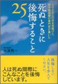 鬼塚忠 公式ブログ/死ぬときに後悔すること25 画像1