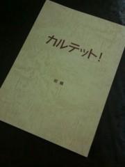 鬼塚忠 公式ブログ/私の「カルテット!」、映画になります。開の役、誰がいいですか? 画像1