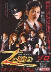 鬼塚忠 公式ブログ/日生劇場でZORRO観てきました。 画像1