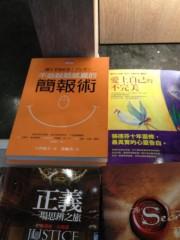 鬼塚忠 公式ブログ/私の秘書が、連休を利用して台湾旅行に行くといったので、 画像1