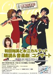 鬼塚忠 公式ブログ/「カルテット!」バレンタインコンサート 画像1